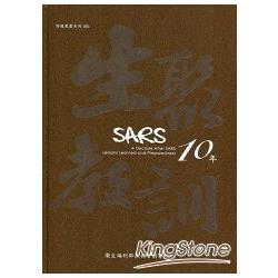 SARS 10年:生聚與教訓