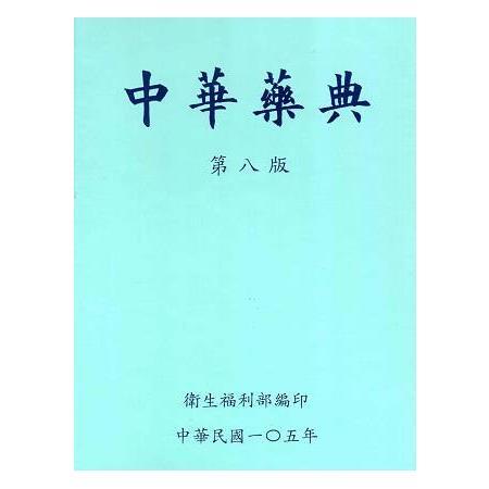 中華藥典第八版(附光碟)