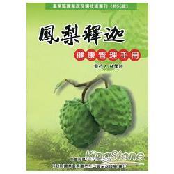 鳳梨釋迦健康管理手冊-臺東區農業改良場技術專刊《特56輯》