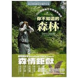 你不知道的森林 :森林環境解說知識問答集 :240個非知不可的森林祕密(另開視窗)