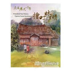 走過歷史一百年:檜町林業情:cypress forest sentiment