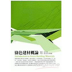 綠色建材概論