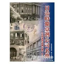 日治時期臺灣公司名錄:臺灣諸會社銀行錄1940