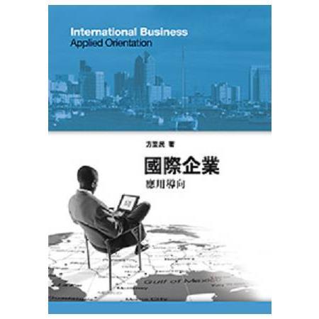 國際企業:應用導向:applied orientation