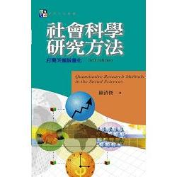 社會科學研究方法 : 打開天窗說量化 = Quantitative research methods in the social sciences /