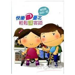 快樂遊臺北 輕鬆講客語 /