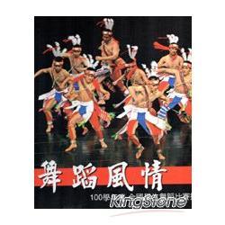 舞蹈風情 : 100學年度全國學生舞蹈比賽攝影專輯 /