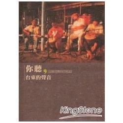 你聽.臺東的聲音:台東音樂的手札記