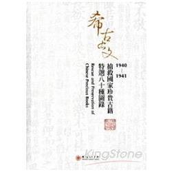 希古右文 : 1940-1941搶救國家珍貴古籍特選八十種圖錄 = Rescue and preservation of Chinese precious books /