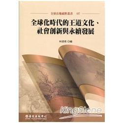 全球化時代的王道文化、社會創新與永續發展