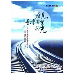 看見-臺灣希望的光 :交通部鐵路改建工程局三十周年專書(另開視窗)