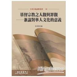 基督宗教之人觀與罪觀:兼論對華人文化的意義
