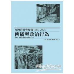 台灣的社會變遷1985-2005 : 傳播與政治行為,台灣社會變遷基本調查系列三之4 /