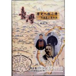 臺灣歷史人物小傳:明清暨日據時期(修訂一版/精裝)