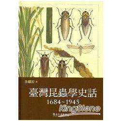 臺灣昆蟲學史話(1684-1945)