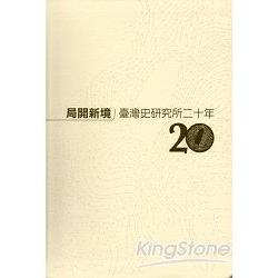 局開新境:臺灣史研究所二十年