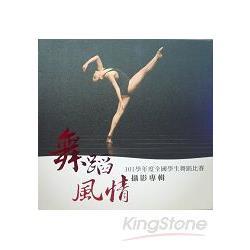 舞蹈風情 : 101學年度全國學生舞蹈比賽攝影專輯 /