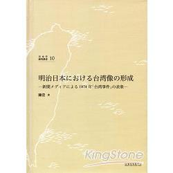 明治日本における台湾像の形成:新聞メディアによる1874年「台湾事件」の表象