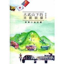 大武山下的美麗韻腳 :  屏東小站巡禮 /