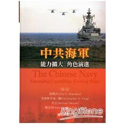 中共海軍:能力擴大、角色演進
