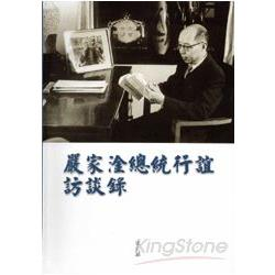 嚴家淦總統行誼訪談錄 =  President Yen Chia-kan :a life remembered /