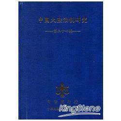 中國大陸法制研究