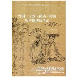 性別、宗教、種族、階級與中國傳統司法 = Gender, religion, race, and class in traditional Chinese judicial practice /
