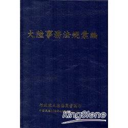 大陸事務法規彙編