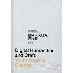 數位人文研究與技藝 = Digital Humanities and Craft : technological change /