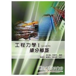工程力學I