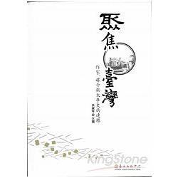 聚焦臺灣 : 作家.媒介與文學史的連結 /