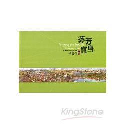 芬芳寶島:憶象1950年代的臺灣:林智信彩繪展:images of Taiwan in the 1950s paintings by Lin Chih-hsin