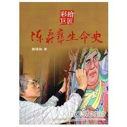 彩繪巨匠 : 陳壽彝生命史 /