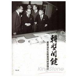 轉型關鍵:嚴家淦先生與臺灣經濟發展