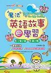 魔法英語故事e學習:三隻小豬、醜小鴨(1VCD+2CD)