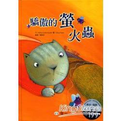 驕傲的螢火蟲 (CD一片)