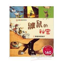 鼴鼠的祕密 (CD一片)