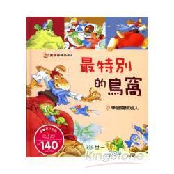 最特別的鳥窩(CD一片)