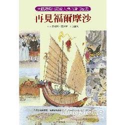 再見福爾摩沙:大航海時代荷蘭人與台灣的歷