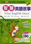 智慧英語故事^(Wise English Story^)^(VCD一片^)