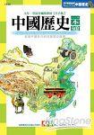 中國歷史一本通(新版)