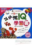 小小孩IQ學習書(6書+CD1片)