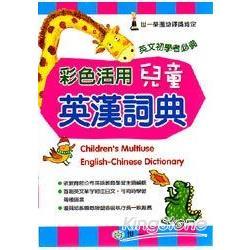 彩色活用兒童英漢詞典