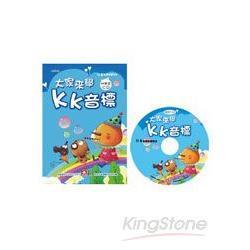 兒童啟蒙CD書:大家來學KK音標