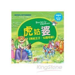 童話視聽書-虎姑婆.青蛙王子.仙履奇緣