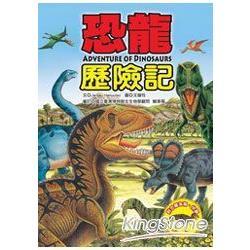 恐龍歷險記