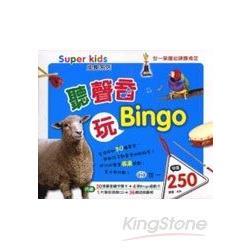 聽聲音玩Bingo(30張圖卡、4張遊戲卡、1片CD、透明色形板4色共36個)