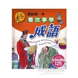 我的第一本看故事學成語(CD一片)
