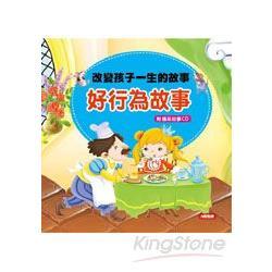 好行為故事-改變孩子一生的故事(附CD)