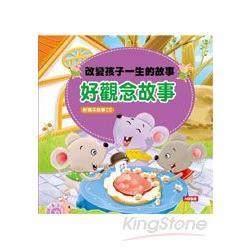 好觀念故事-改變孩子一生的故事(附CD)